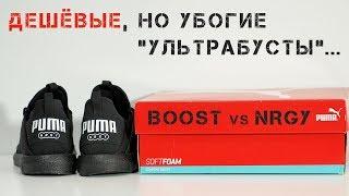 Обзор Puma Mega NRGY и сравнение с Boost