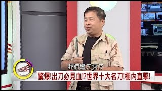 刀刀見血?!世界十大名刀,棚內直擊【驚爆新聞線】20161030