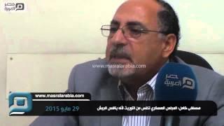 مصر العربية | مصطفى كامل: المجلس العسكري تخلص من التوريث لأنه ينافس الجيش