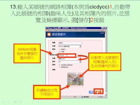 12如何在Google提供的部落格中出現投影片圖片輪播的功能投影片小工具 - YouTube