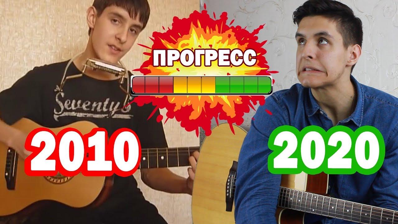 ПРОГРЕСС 10 ЛЕТ ИГРЫ НА ГИТАРЕ И ВОКАЛА (2010 - 2020)