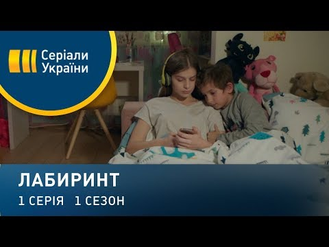 Лабиринт (Серия 1)