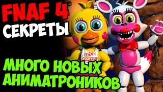 Five Nights At Freddy s 4 МНОГО НОВЫХ АНИМАТРОНИКОВ
