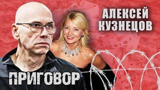 Алексей Кузнецов. Приговор