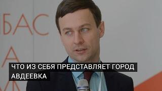 видео город Авдеевка