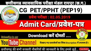 CG PET/PPHT (PEP19) Entrance Exam का Admit Card download करें Available on cgvyapam