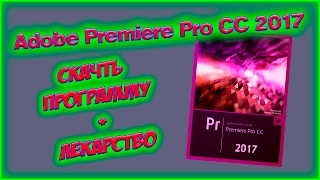 ✔✔✔Урок №3 Импорт файлов + создание новой последовательности Premiere Pro-скачать adobe premiere pro