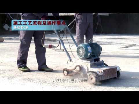 自粘卷材 self-adhesive bitumen membrane application method/beijing oriental yuhong