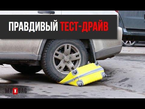 "ТЕСТ - ДРАЙВ  пластикового чемодана от ""MY X BAG"""