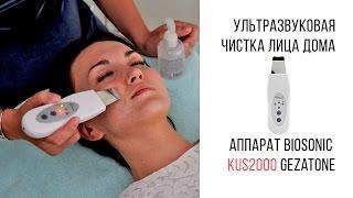 Ультразвуковая чистка лица. Beauty-эксперт Анна Серова.
