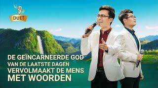 Christelijk lied 'De geïncarneerde God van de laatste dagen vervolmaakt de mens met woorden'