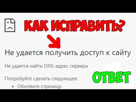 Не удается получить доступ к сайту?из YouTube · Длительность: 4 мин20 с