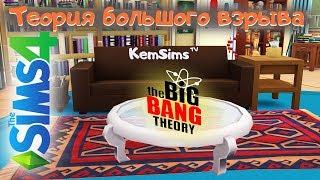 THE BIG BANG THEORY - Теория большого взрыва - Строим в [TS4] квартиры Шелдона, Леонарда и Пенни