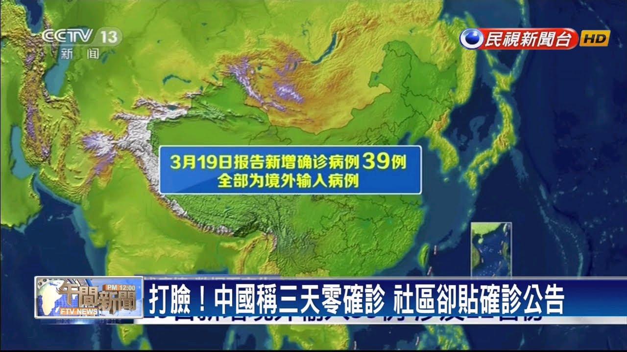 打臉!中國稱三天零0確診 社區卻貼確診公告-民視新聞 - YouTube