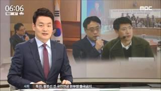 [MBC 12/23]  변희재 '태블릿PC 보도는 조작'