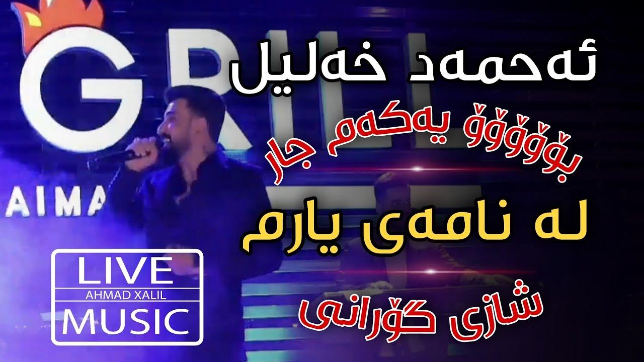 Download [Live Music] @Ahmad Xalil - La namay yarm- ئەحمەد خەلیل - لە نامەی یارم
