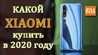 Какой Xiaomi выбрать в 2020 году? Лучшие смартфоны 2020 года. Какой Сяоми купить в 2020 году?