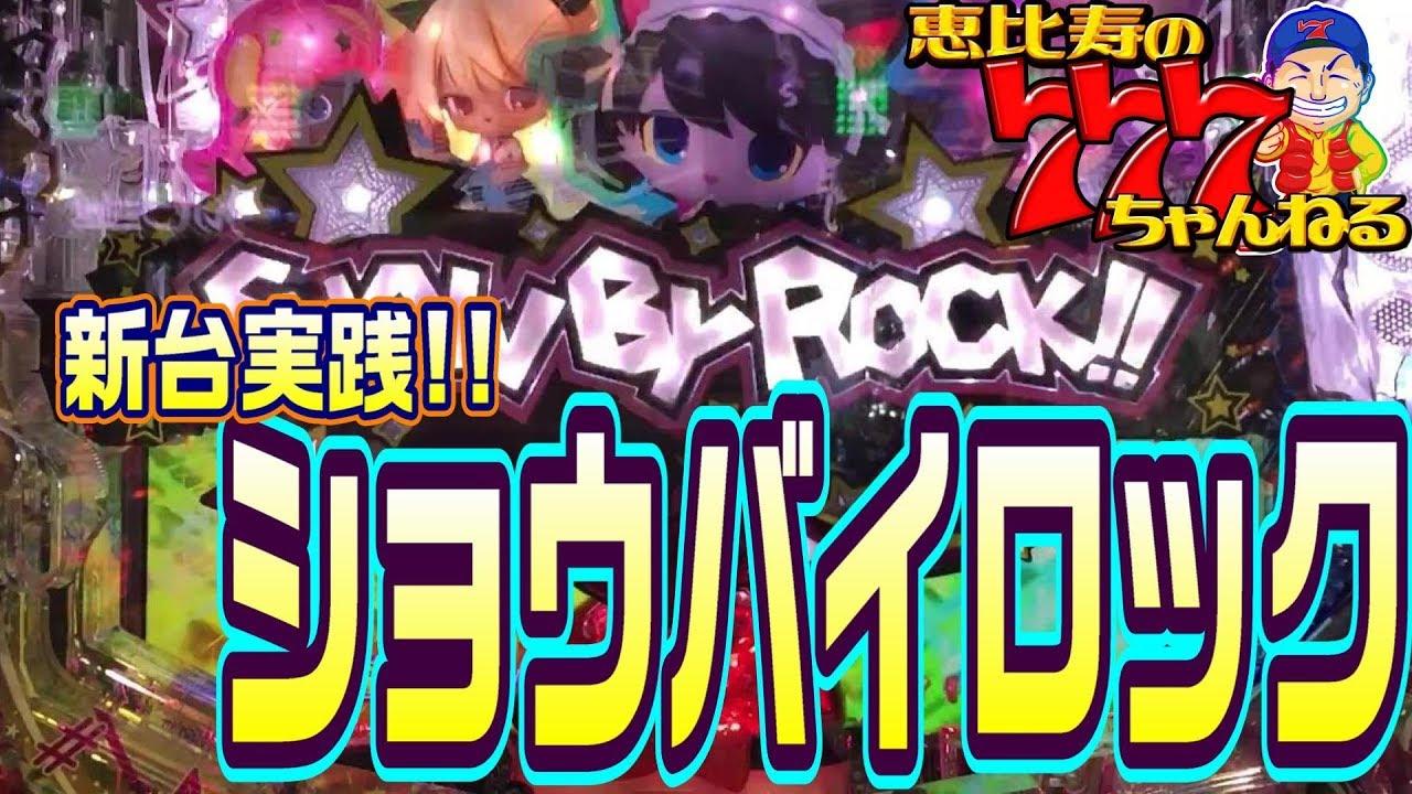 ショウバイ ロック 朝一 ランプ SHOW BY ROCK!! ショウバイロック