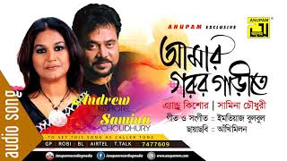 Amar Gorur Garite | আমার গরুর গাড়ীতে | Song By Andrew Kishore & Samina Chowdhury