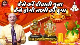 Diwali Puja 2018 || कैसे करें दीवाली पूजा कैसे होगी लक्ष्मी की कृपा || Dr I.S Bansal || Shajyog TV