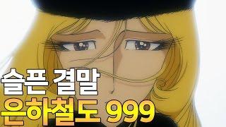 은하철도 999 스토리 한눈에 보기ㅣ슬픈 결말까지 thumbnail