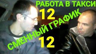 РАБОТА В ТАКСИ. СМЕННЫЙ ГРАФИК 12/12.