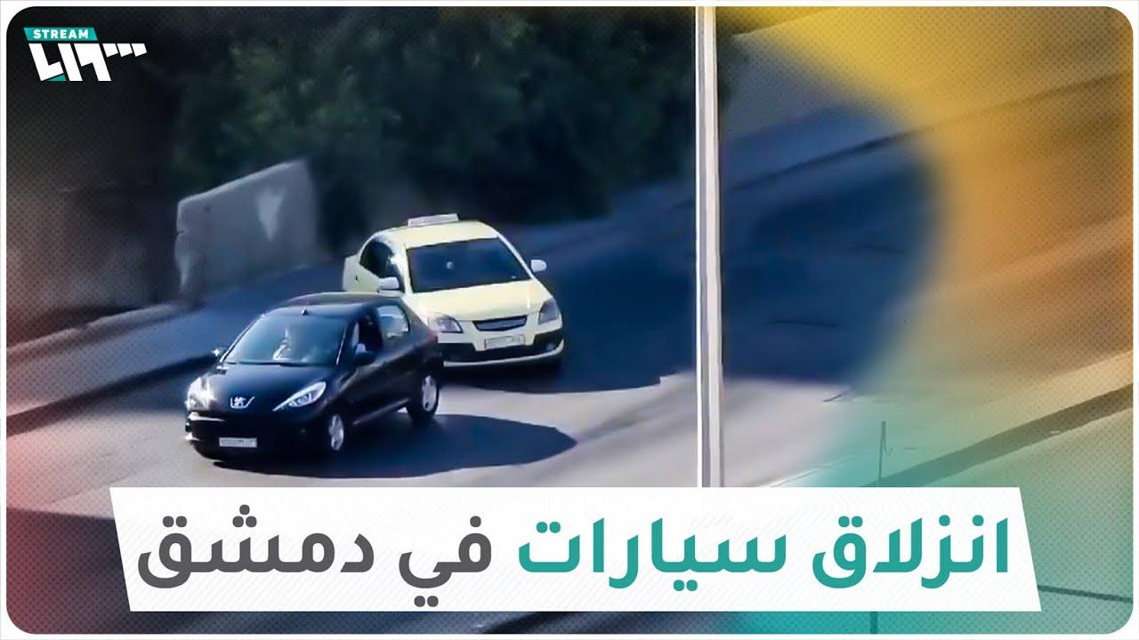 صورة فيديو : انزلاق سيارات في مشروع دمر بدمشق بسبب المازوت