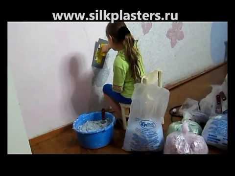 Создание рисунка жидкими обоями в прихожей - участники акции Ремонт с SILK PLASTER 2016