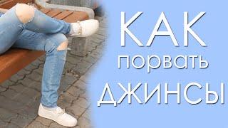 Как порвать джинсы/ A la Nata(История о том, как я впервые порвала свои джинсы ЭПИЧНЫЙ ФЭШН БЛОГ http://alanata.com/ Паблик VK https://vk.com/alanatablog Я VK..., 2015-07-07T12:55:09.000Z)