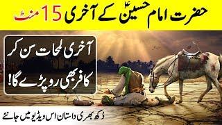 Karbala Story | Shahadat Imam Husain RZ | Hazrat Imam Hussain Ki Shahdat Ki Dastan | Husayn ibn Ali