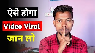 How To Viral Video On YouTube || Youtube video viral kaise kare ?