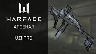 Warface: UZI Pro — легендарный пистолет-пулемет