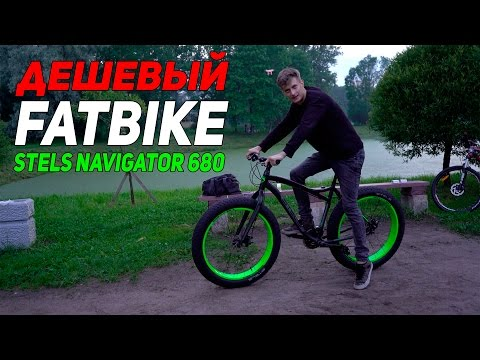 Антон Степанов - Вело Тест Драйв Stels Navigator 680 MD 2016 (FAT BIKE)