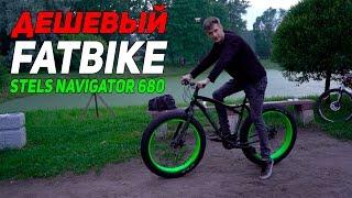 Антон Степанов - Вело Тест Драйв Stels Navigator 680 MD 2016 (FAT BIKE)