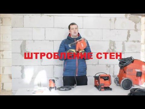 Инструмент  для штробления стен под проводку. Обзор шторобореза Hilti с пылесосом