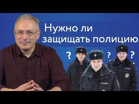 Нужно ли защищать полицию? | Блог Ходорковского