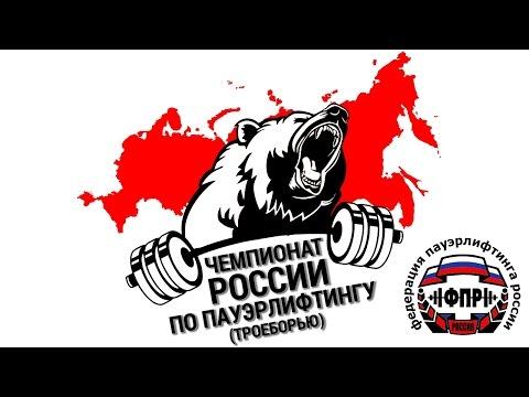Чемпионат России по пауэрлифтингу (троеборью) ЭК Ж 63, 72; ЭК М 59, 66, 74