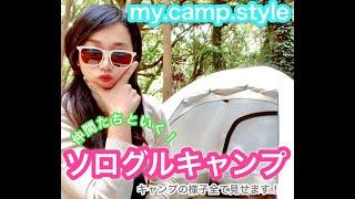 【女子キャンパー】マイキャン編 仲間たちと行く!ソログルキャンプ【SBCG】