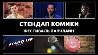 Стендап Комики Панчлайн Сергей Орлов Гарик Оганисян Годфри