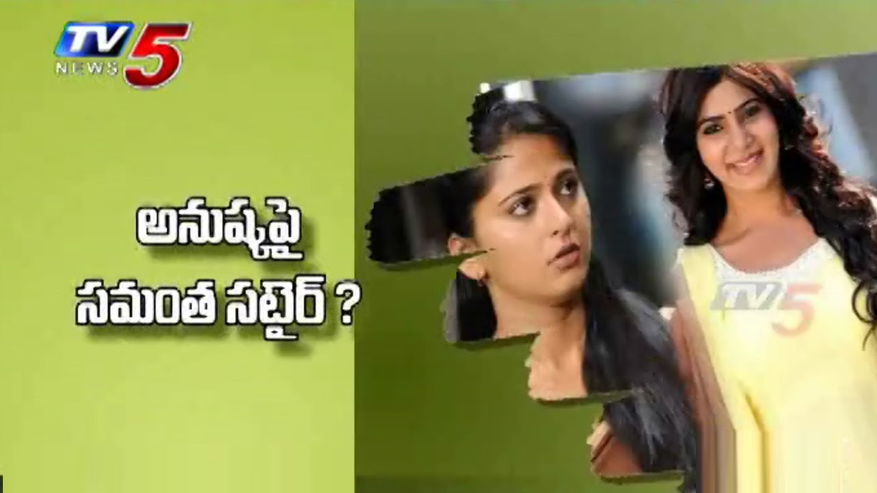 Download Samantha Jealousy Comments on Anushka : TV5 News