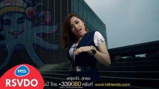 อยากเป็นคนนั้น : PREEN [Official MV]
