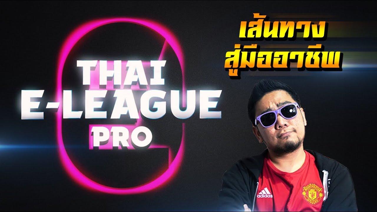 ก้าวแรกสู่นักกีฬา E-SPORTS มืออาชีพกับ THAI E-LEAGUE PRO!