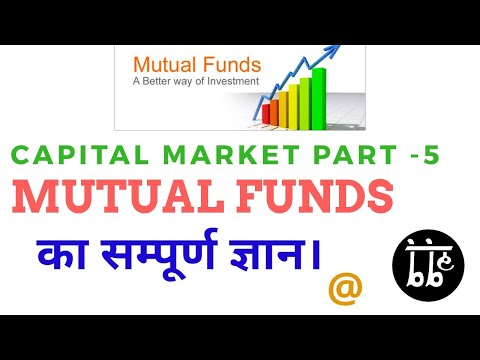 Capital Market part 5 Mutual Funds