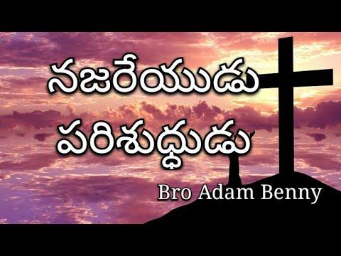 నజరేయుడు పరిశుధ్ధుడు| Telugu Christian song 2017 | Bro Adam Benny