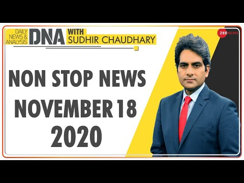 DNA: Non Stop News; Nov 18, 2020 | Sudhir Chaudhary Show | DNA Today | DNA Nonstop News | NONSTOP