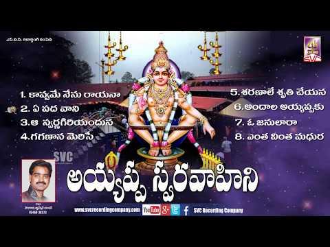 అయ్యప్ప-స్వర-వాహిణి-//ayyappa-swaravaahini||-svc-recording-company
