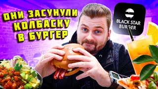 Новое меню BlackStar Burger: коллаба с XO Team, бургер с колбаской / Пицца \