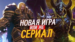 WOW УМИРАЕТ: Как его спасти? // Warcraft IV или нечто большее..