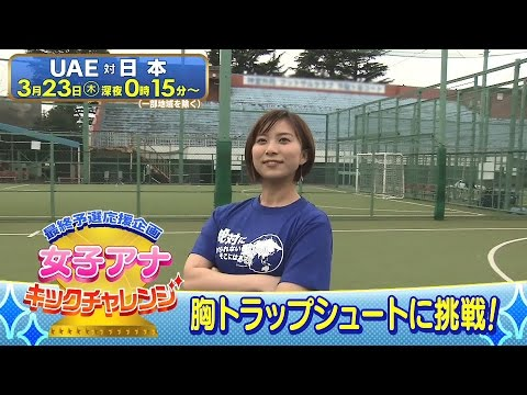最終予選応援企画 女子アナキックチャレンジ 山本アナ