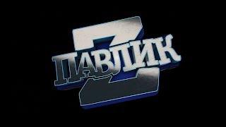 YOUTUBE КВЕСТ - ПАВЛИК Z (трейлер)